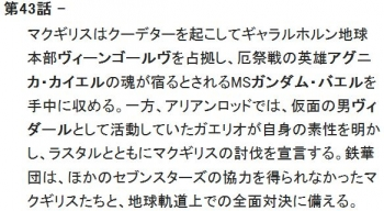 wiki機動戦士ガンダム 鉄血のオルフェンズ4