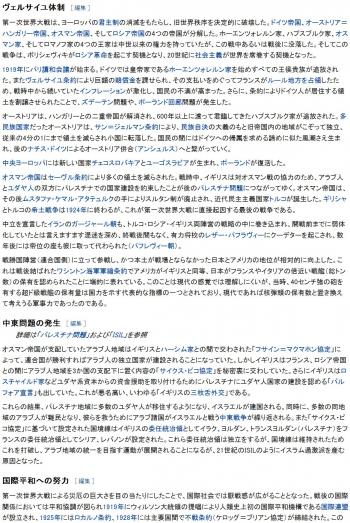 wiki第一次世界大戦