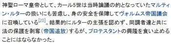 wikiカール5世 (神聖ローマ皇帝)