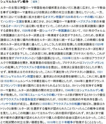 wiki宗教改革