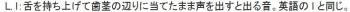 ラテン語 文字と発音L