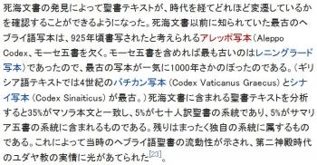 wiki死海文書