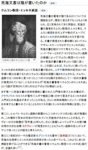 wiki死海文書2