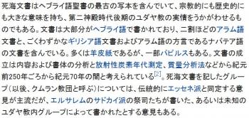 wiki死海文書1