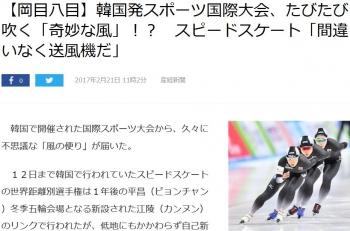 news【岡目八目】韓国発スポーツ国際大会、たびたび吹く「奇妙な風」!? スピードスケート「間違いなく送風機だ」