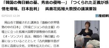 news「韓国の侮日観の基、秀吉の侵略…」「つくられた正義が感情を増幅、日本批判」 呉善花拓殖大教授の講演要旨