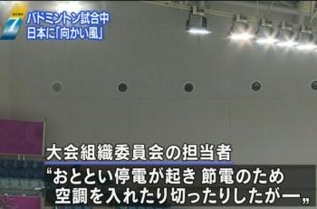 アジア大会バドミントン会場、空調操作の 「韓流の風」巡り混乱