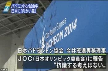 韓国人「日本で大騒ぎしているバドミントン競技の風問題をご覧ください