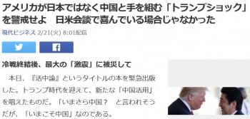newsアメリカが日本ではなく中国と手を組む「トランプショック」を警戒せよ 日米会談で喜んでいる場合じゃなかった]