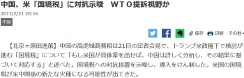 news中国、米「国境税」に対抗示唆 WTO提訴視野か