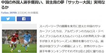 news中国の外国人選手爆買い、習主席の夢「サッカー大国」実現なるか