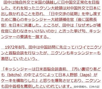 ten【日米首脳会談・屈辱の歴史】罵詈雑言の角栄・ニクソン会談