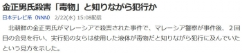 news金正男氏殺害「毒物」と知りながら犯行か