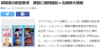 news容疑者の釈放要求 捜査に疑問提起=北朝鮮大使館
