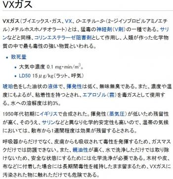 wikiVXガス