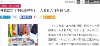 news仲裁裁定「中国順守を」 ASEAN外相会議