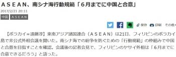newsASEAN、南シナ海行動規範「6月までに中国と合意」