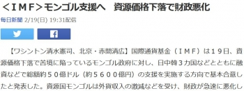 news<IMF>モンゴル支援へ 資源価格下落で財政悪化