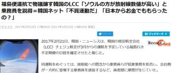 news福島便運航で物議醸す韓国のLCC「ソウルの方が放射線数値が高い」と乗務員を説得=韓国ネット「不買運動だ」「日本からお金でももらったの?」