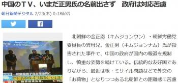 news中国のTV、いまだ正男氏の名前出さず 政府は対応苦慮