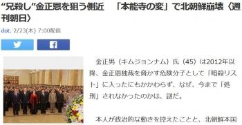 "news""兄殺し""金正恩を狙う側近 「本能寺の変」で北朝鮮崩壊〈週刊朝日〉"