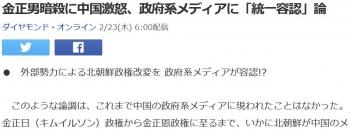 news金正男暗殺に中国激怒、政府系メディアに「統一容認」論