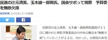 news民進の辻元清美、玉木雄一郎両氏、国会サボって視察 予算委を無断欠席