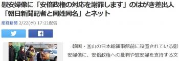 news慰安婦像に「安倍政権の対応を謝罪します」のはがき差出人「朝日新聞記者と同姓同名」とネット