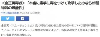news<金正男毒殺>「本当に素手に毒をつけて攻撃したのなら新種物質の可能性」