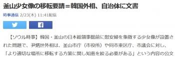 news釜山少女像の移転要請=韓国外相、自治体に文書