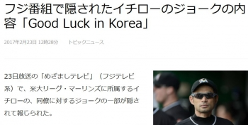 newsフジ番組で隠されたイチローのジョークの内容「Good Luck in Korea」