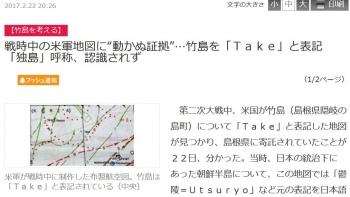 """news戦時中の米軍地図に""""動かぬ証拠""""…竹島を「Take」と表記 「独島」呼称、認識されず"""