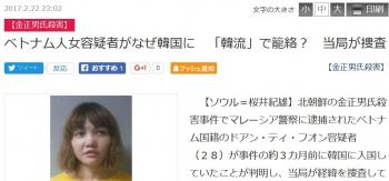 newsベトナム人女容疑者がなぜ韓国に 「韓流」で籠絡? 当局が捜査