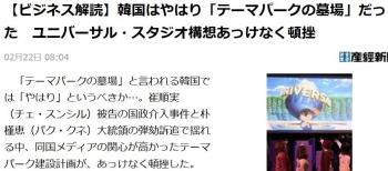 news【ビジネス解読】韓国はやはり「テーマパークの墓場」だった ユニバーサル・スタジオ構想あっけなく頓挫