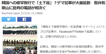news韓国への修学旅行で「土下座」?デマ記事が大量拡散 智弁和歌山に批判の電話が相次ぐ