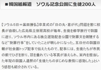 news■韓国紙報道 ソウル記念公園に生徒200人