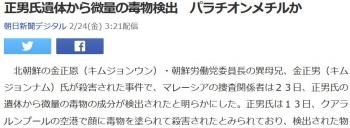 news正男氏遺体から微量の毒物検出 パラチオンメチルか