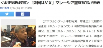 news<金正男氏殺害>「死因はVX」マレーシア警察長官が発表