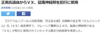 news正男氏遺体からVX、猛毒神経剤を犯行に使用