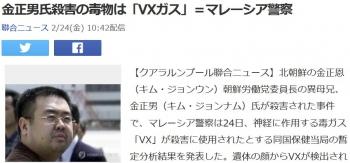 news金正男氏殺害の毒物は「VXガス」=マレーシア警察