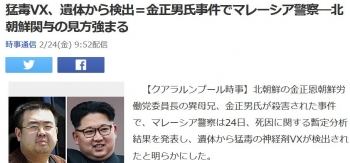 news猛毒VX、遺体から検出=金正男氏事件でマレーシア警察―北朝鮮関与の見方強まる