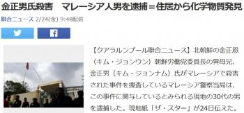news金正男氏殺害 マレーシア人男を逮捕=住居から化学物質発見