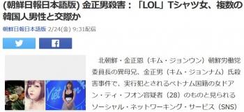 news(朝鮮日報日本語版) 金正男殺害:「LOL」Tシャツ女、複数の韓国人男性と交際か