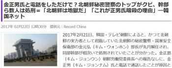 news金正男氏と電話をしただけで?北朝鮮秘密警察のトップがクビ、幹部ら数人は処刑=「北朝鮮は地獄だ」「これが正男氏暗殺の理由」―韓国ネット