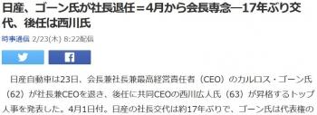 news日産、ゴーン氏が社長退任=4月から会長専念―17年ぶり交代、後任は西川氏