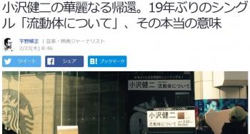 news小沢健二の華麗なる帰還。19年ぶりのシングル「流動体について」、その本当の意味
