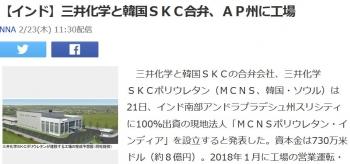 news【インド】三井化学と韓国SKC合弁、AP州に工場