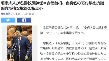 news昭恵夫人が名誉校長辞任=安倍首相、自身名の寄付集め抗議―国有地格安取得の私立小