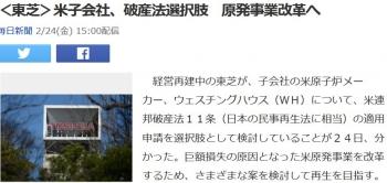 news<東芝>米子会社、破産法選択肢 原発事業改革へ
