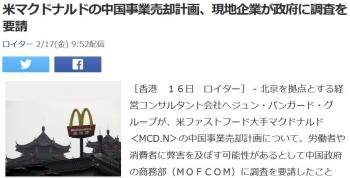 news米マクドナルドの中国事業売却計画、現地企業が政府に調査を要請